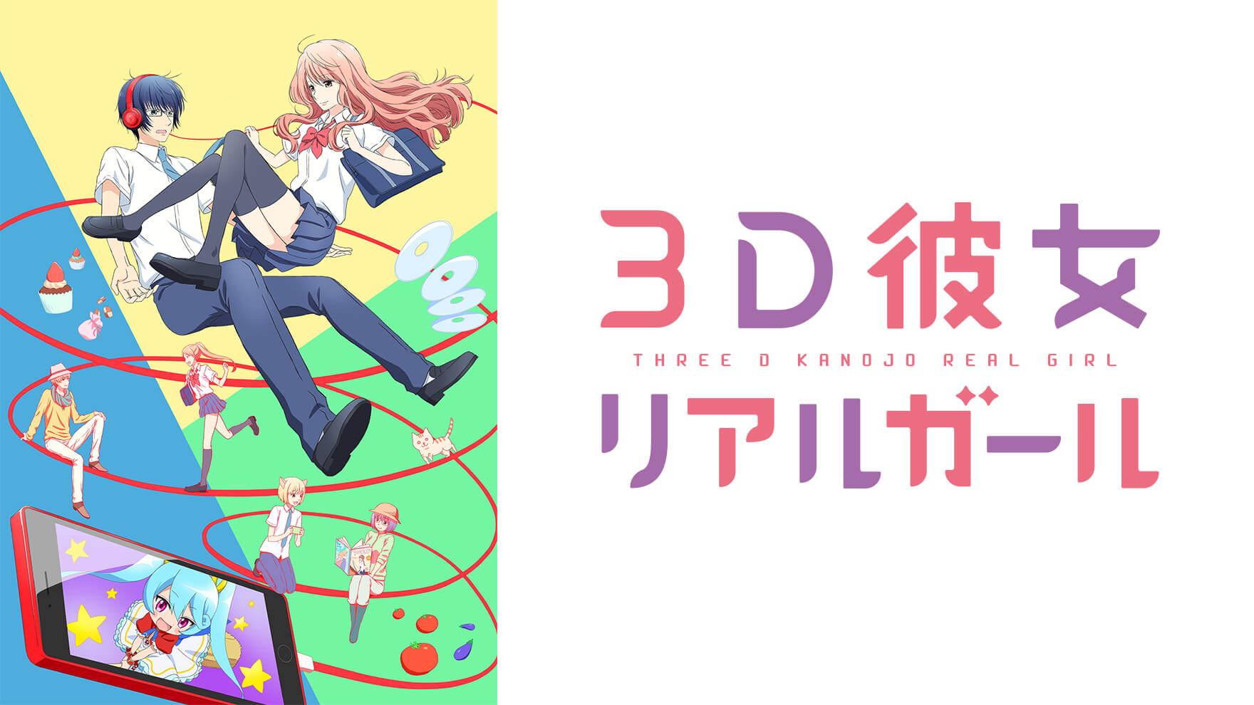 恋愛アニメのアニメ