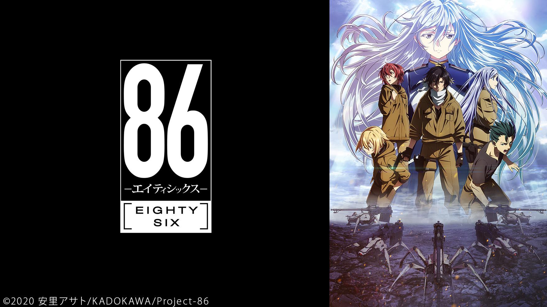 86-エイティシックス-のサムネイル