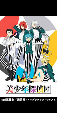 美少年探偵団