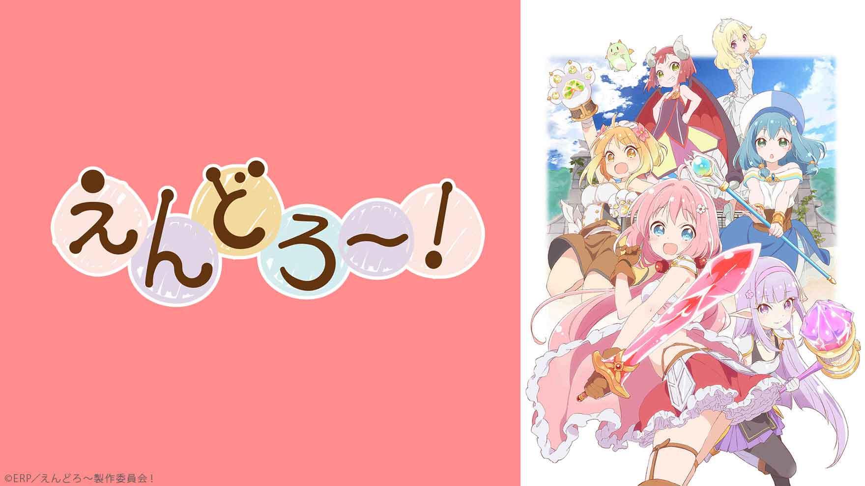 幼女アニメのアニメ