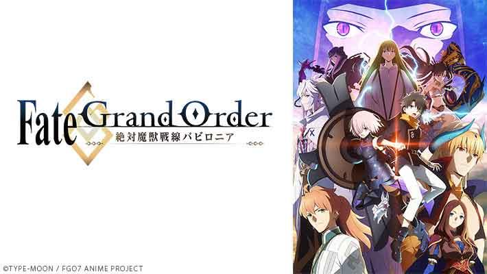 Fate/Grand Order -絶対魔獣戦線バビロニア-のサムネイル