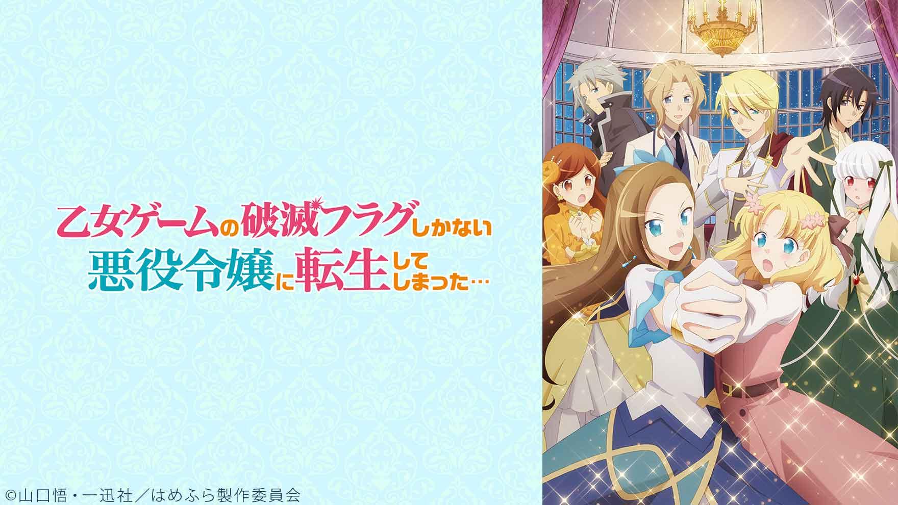 イケメンアニメのアニメ