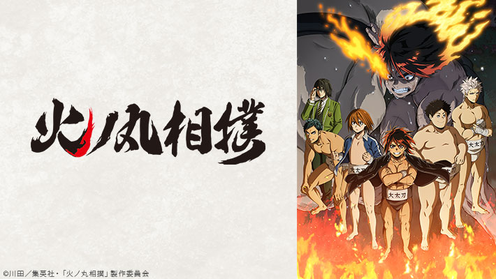TVアニメ「火ノ丸相撲」のサムネイル
