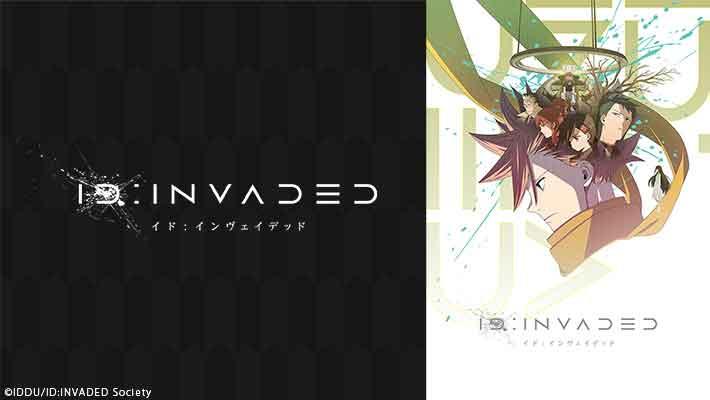 ID:INVADED イド:インヴェイデッドのサムネイル