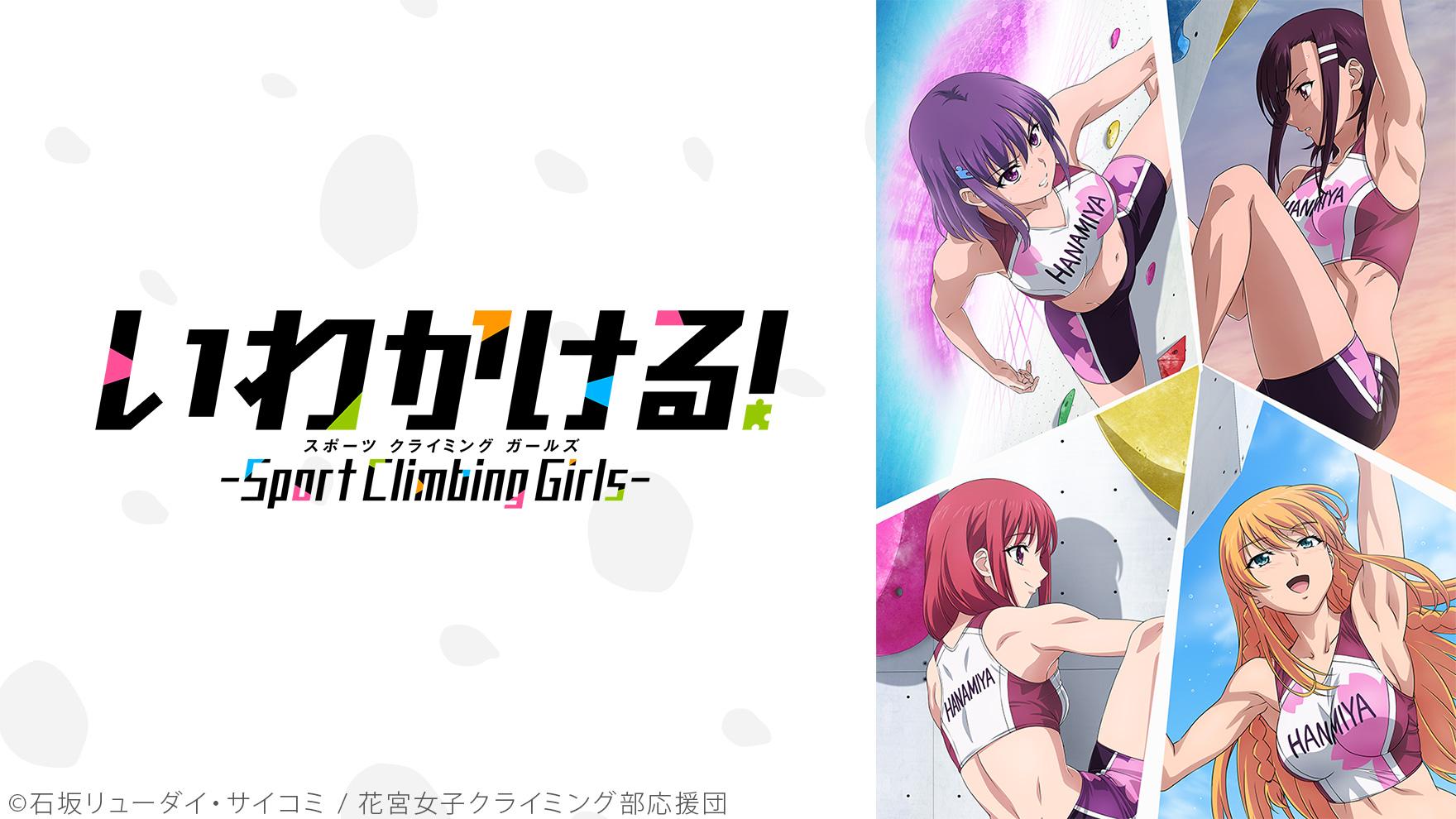 いわかける! -Sport Climbing Girls-のサムネイル