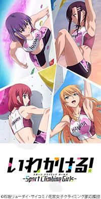いわかける! -Sport Climbing Girls-