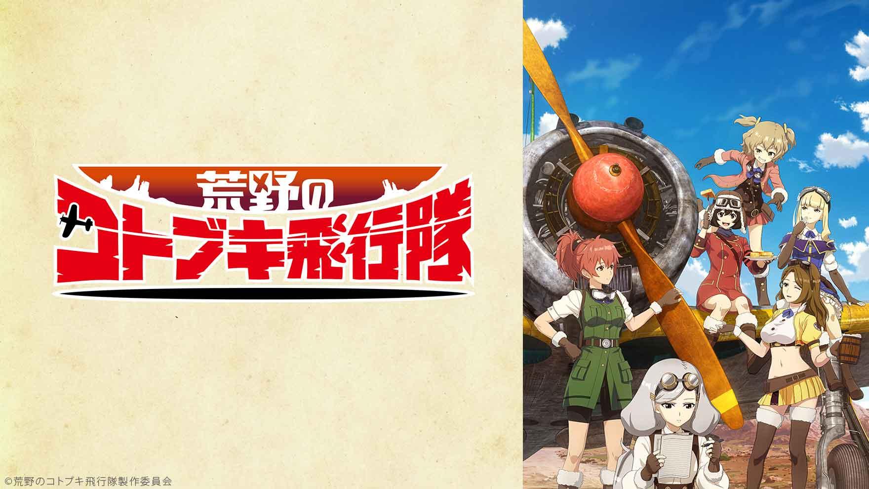 戦争アニメのアニメ