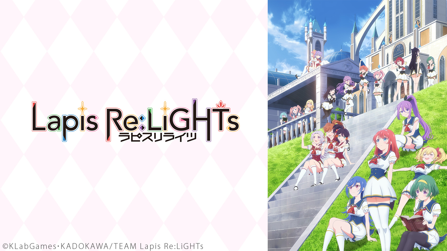 Lapis Re:LiGHTs ラピスリライツのサムネイル