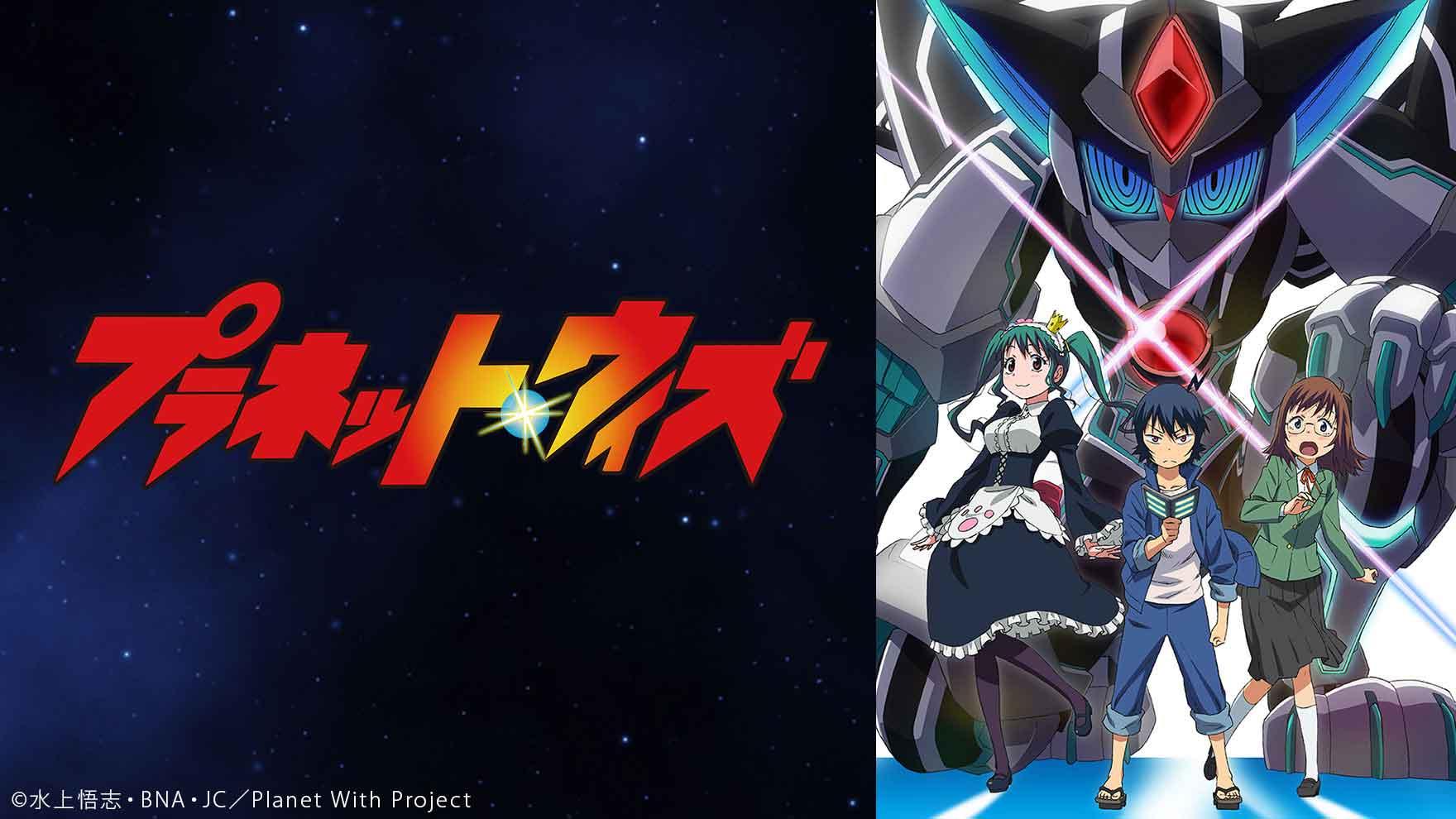 ロボットアニメのアニメ