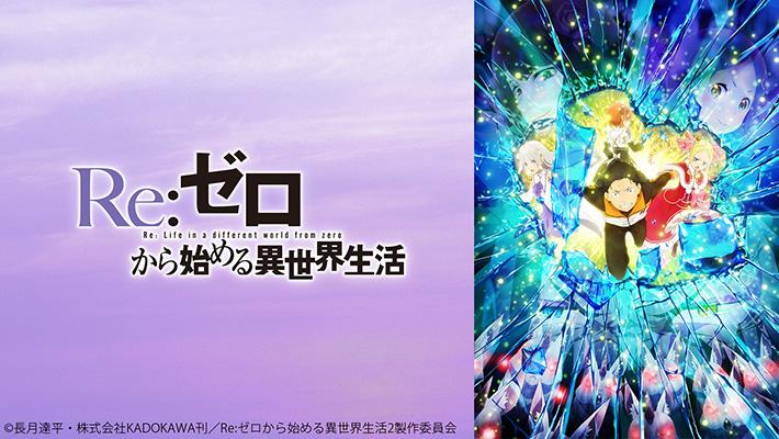 re-zero-anime2_M