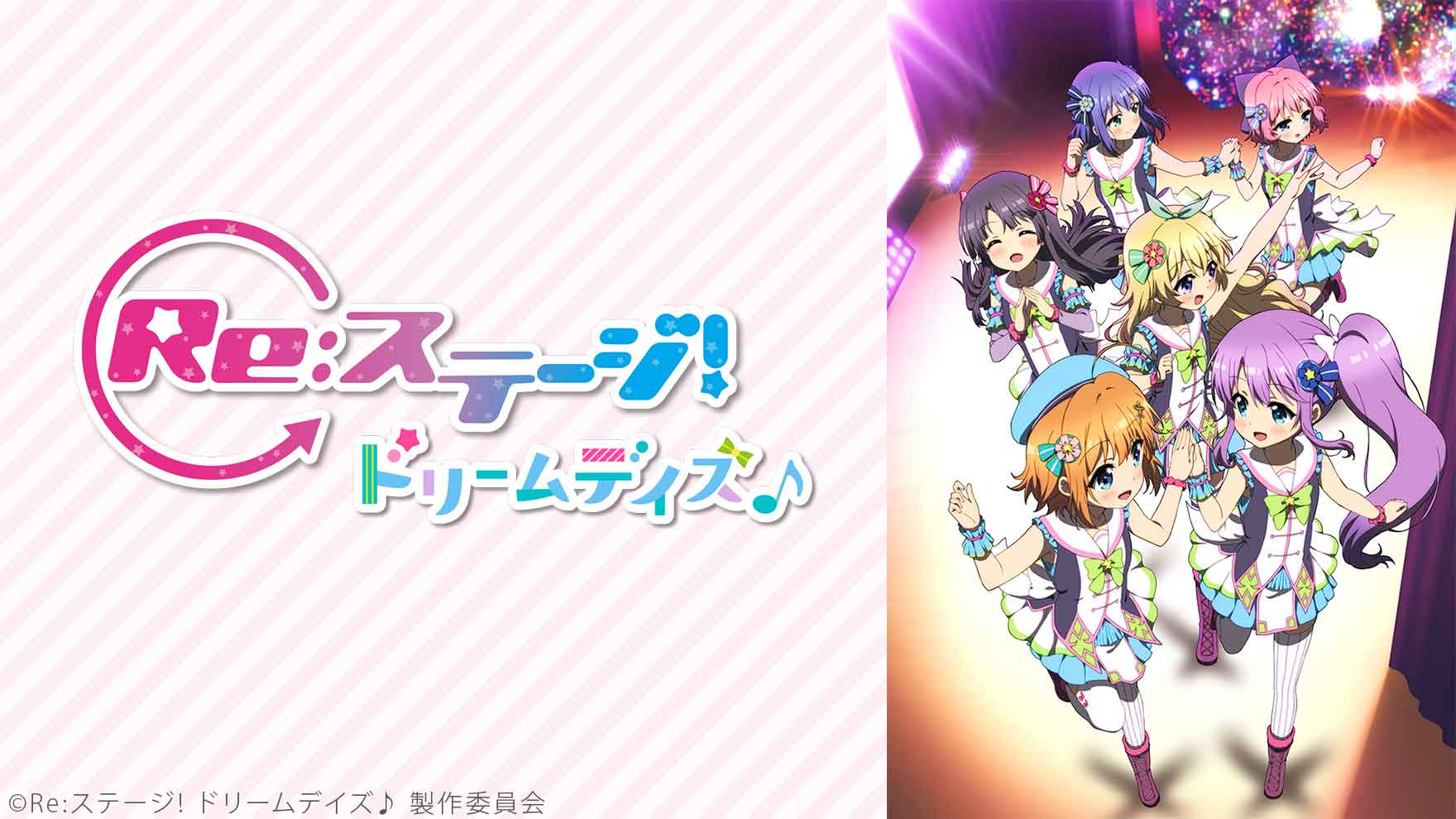 アイドルアニメのアニメ