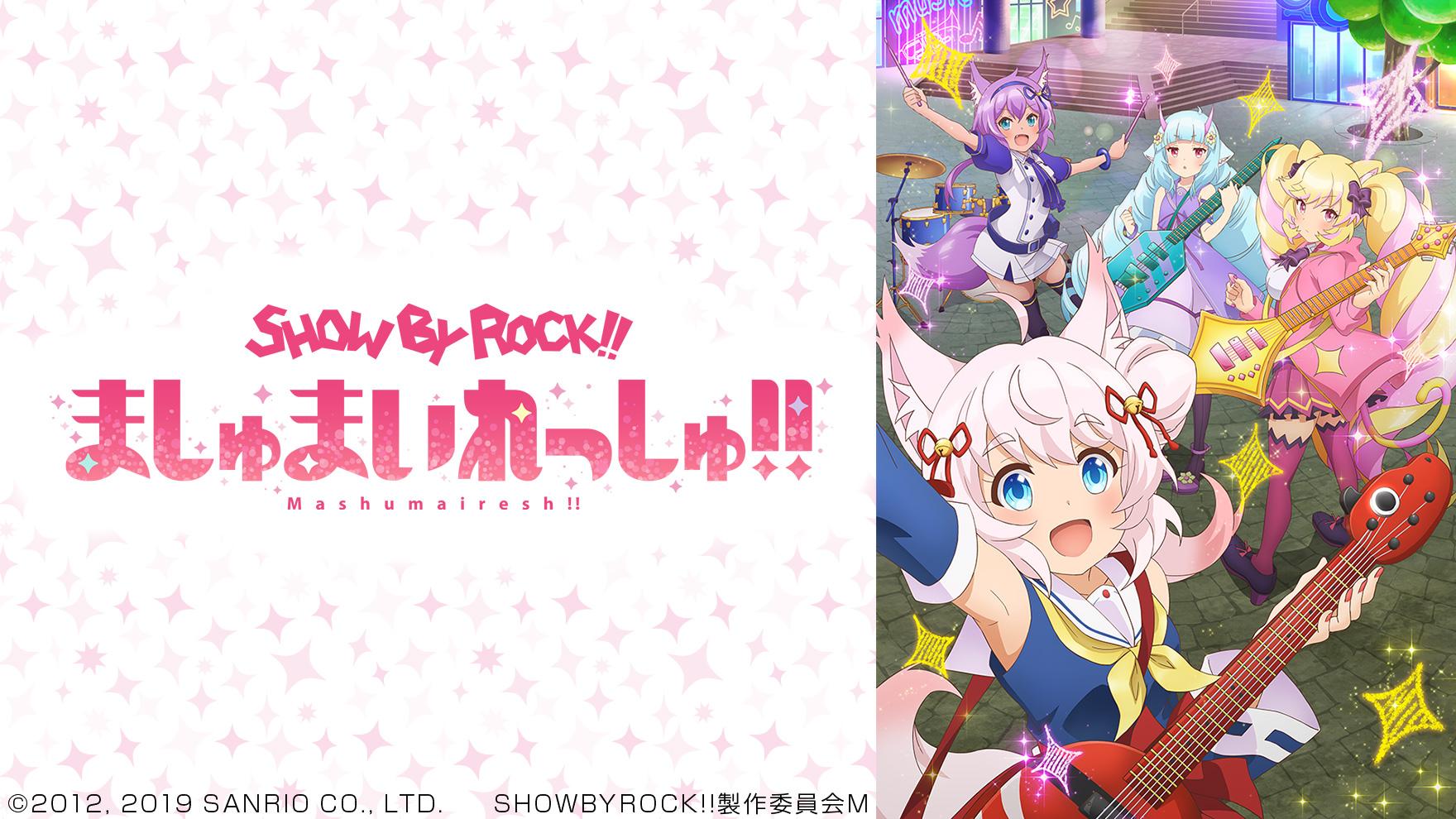 SHOW BY ROCK!! ましゅまいれっしゅ!!のサムネイル