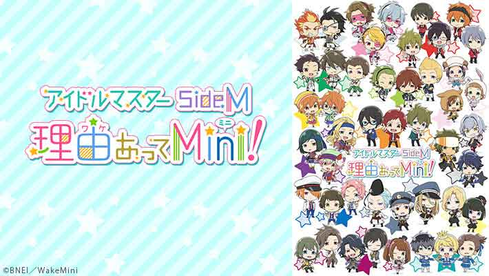 アイドルマスターSideM 理由あってMini!のサムネイル
