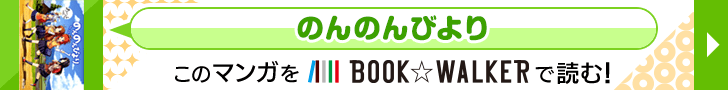 のんのんびより(MFコミックス アライブシリーズ) - マンガ(漫画)│電子書籍無料試し読み・まとめ買いならBOOK☆WALKER
