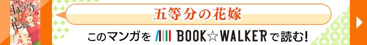 五等分の花嫁(週刊少年マガジン) - マンガ(漫画)│電子書籍無料試し読み・まとめ買いならBOOK☆WALKER