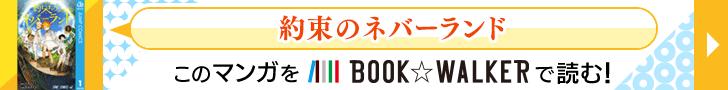 約束のネバーランド(ジャンプコミックスDIGITAL)│電子書籍無料試し読み・まとめ買いならBOOK☆WALKER