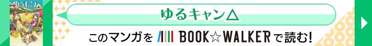 ゆるキャン△(まんがタイムKRコミックス) - マンガ(漫画)│電子書籍無料試し読み・まとめ買いならBOOK☆WALKER