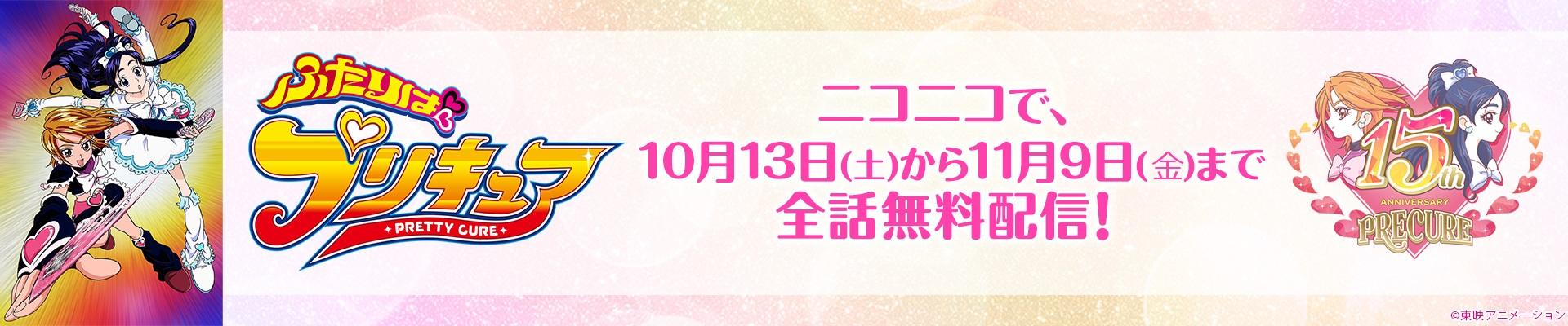 ふたりはプリキュア全49話無料配信ニコニコのアニメサイトnアニメ