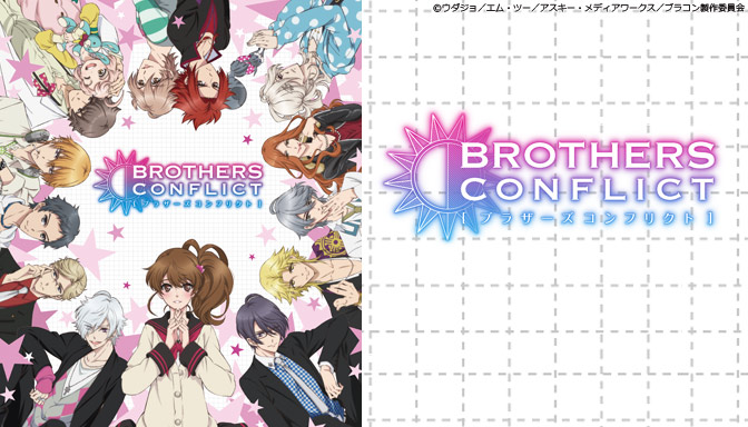 BROTHERS CONFLICT(ブラザーズ コンフリクト)のサムネイル