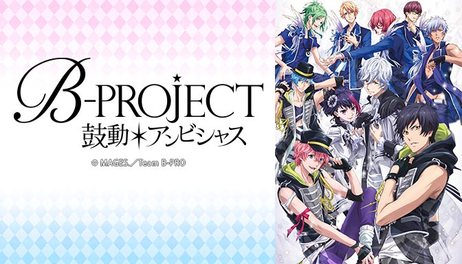 B-PROJECT~鼓動*アンビシャス~のサムネイル