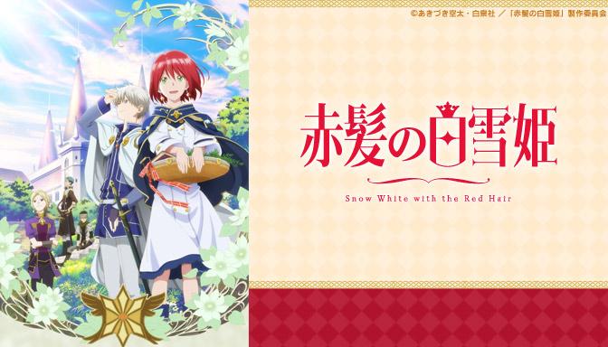 赤髪の白雪姫のサムネイル