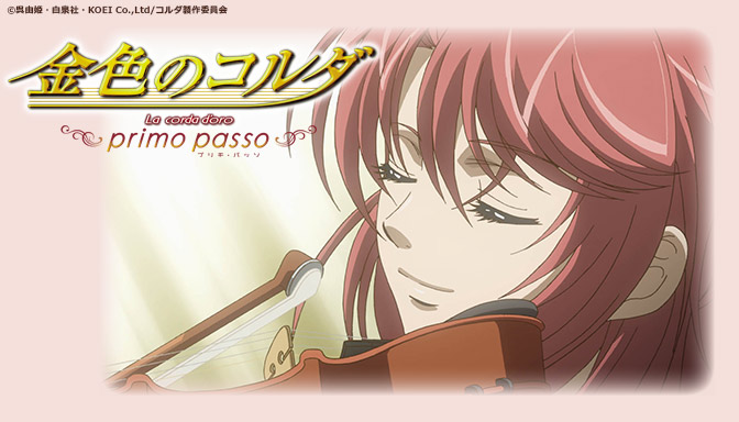 金色のコルダ -primo passo-のサムネイル