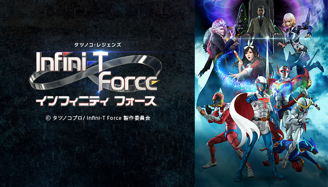 Infini-T Forceのサムネイル