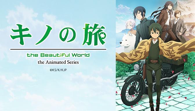 ファンタジーアニメのアニメ