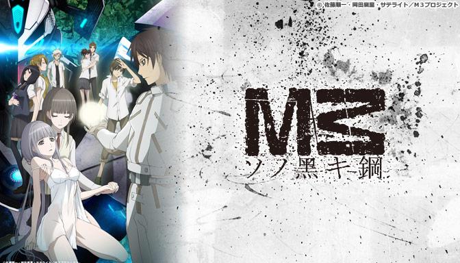 M3-ソノ黒キ鋼-のサムネイル