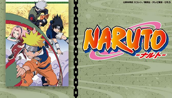 NARUTO-ナルト-のサムネイル