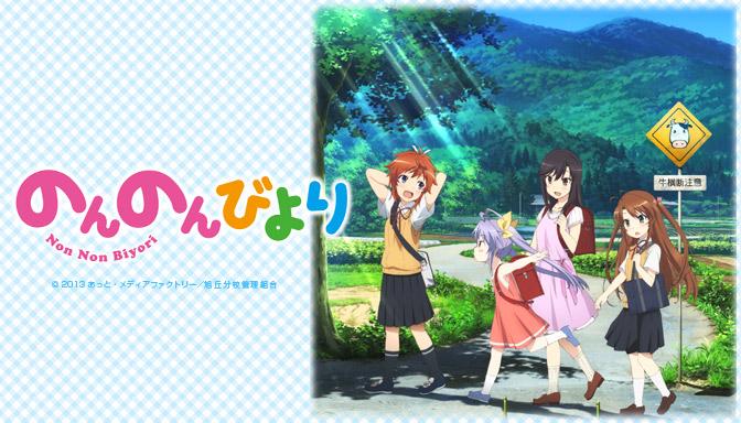 日常系アニメのアニメ
