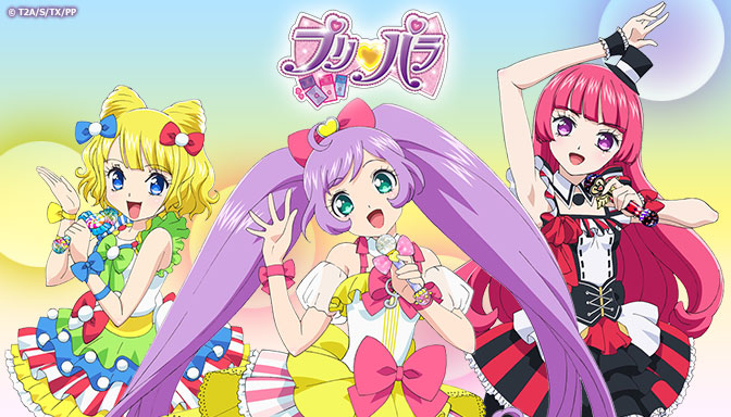 プリパラのサムネイル