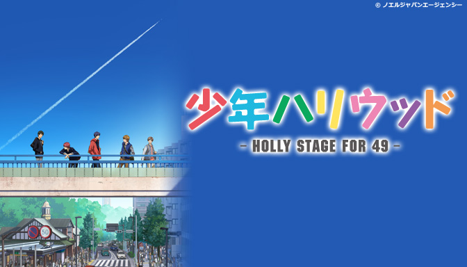 少年ハリウッド -HOLLY STAGE FOR 49-のサムネイル